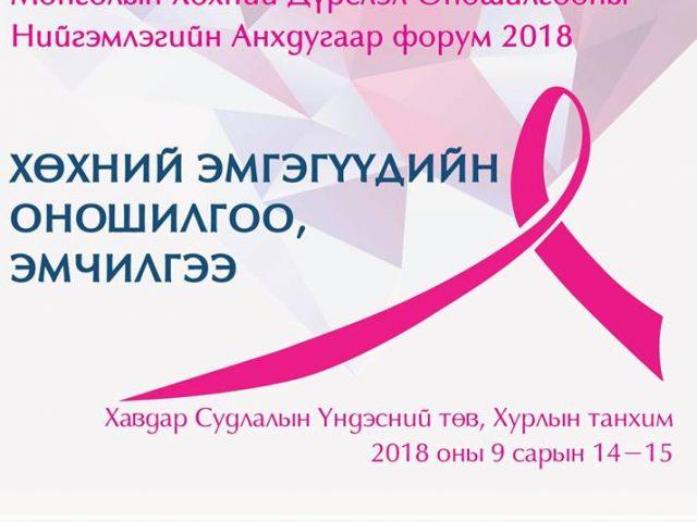 http://www.cancer-center.gov.mn//wp-content/uploads/2018/09/1-640x480.jpg