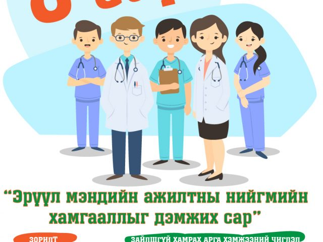 http://www.cancer-center.gov.mn//wp-content/uploads/2019/08/8-sar-640x480.jpg