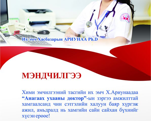 http://www.cancer-center.gov.mn//wp-content/uploads/2019/12/mendchilgee-596x480.jpg