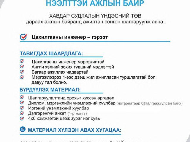 http://www.cancer-center.gov.mn//wp-content/uploads/2020/05/zar-1-1-640x480.jpg