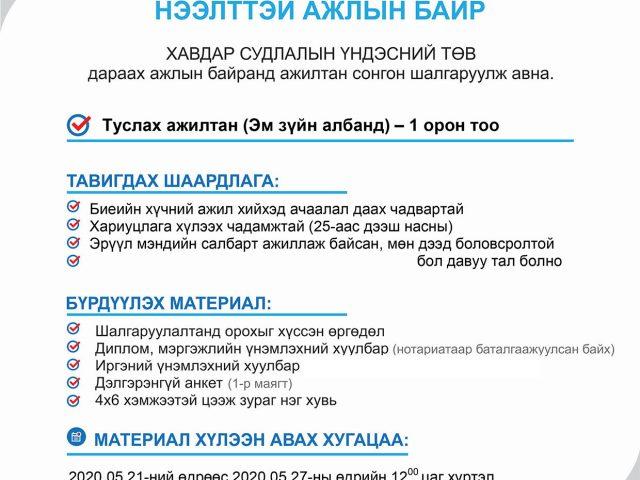 http://www.cancer-center.gov.mn//wp-content/uploads/2020/05/zar-2-640x480.jpg