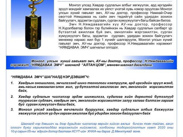 http://www.cancer-center.gov.mn//wp-content/uploads/2020/09/shagnal-web-640x480.jpg