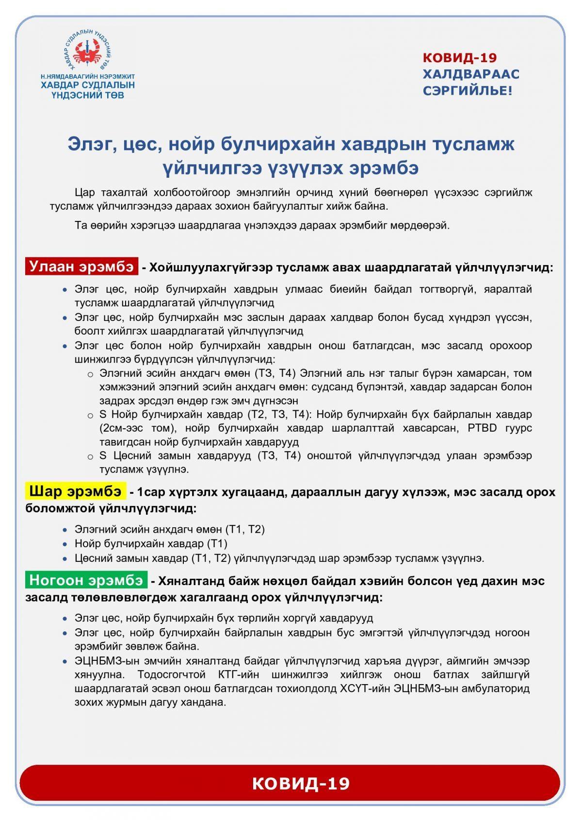 erembe-page0001-e1610174568869-1200x1697.jpg