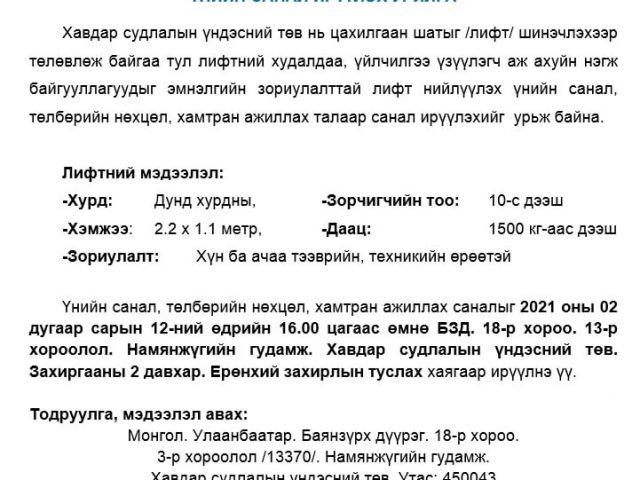 http://www.cancer-center.gov.mn//wp-content/uploads/2021/03/tender-640x480.jpg