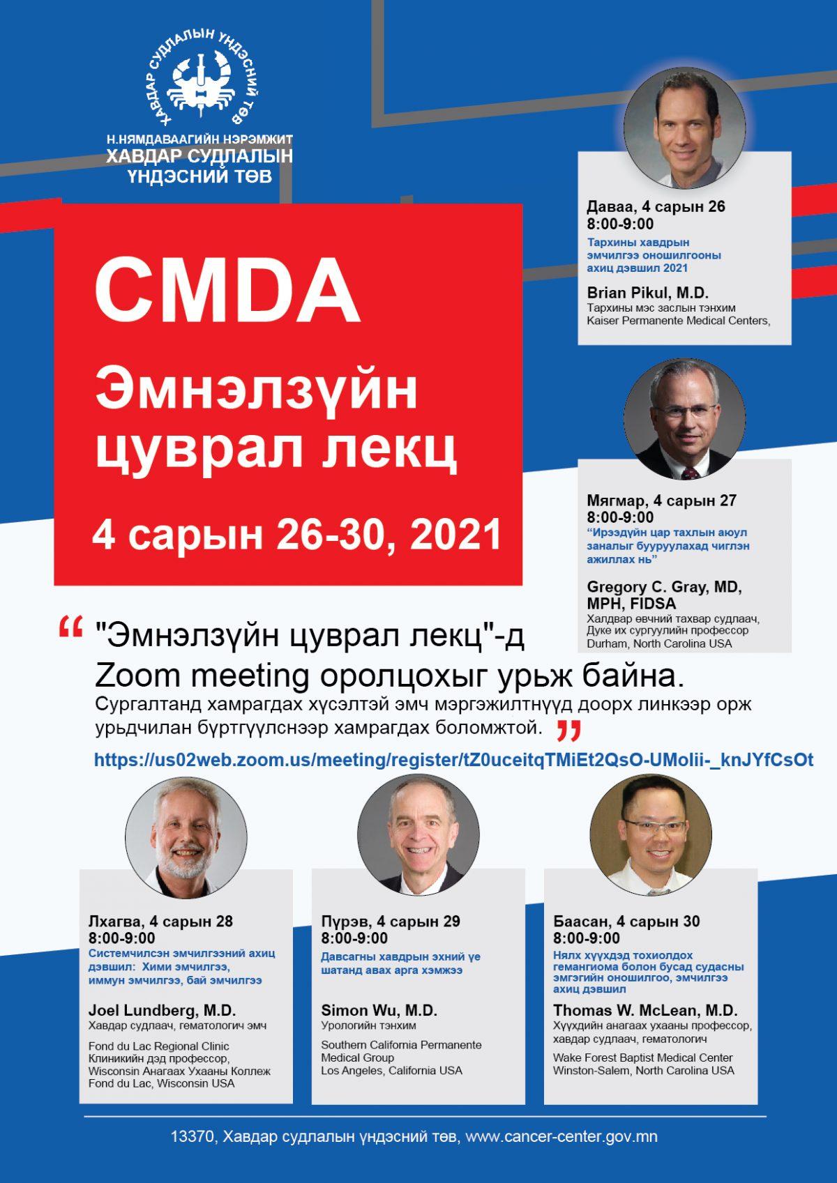 CDMA-lecture-bulgan-01-1200x1697.jpg