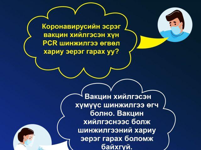 http://www.cancer-center.gov.mn//wp-content/uploads/2021/04/z1-640x480.jpg