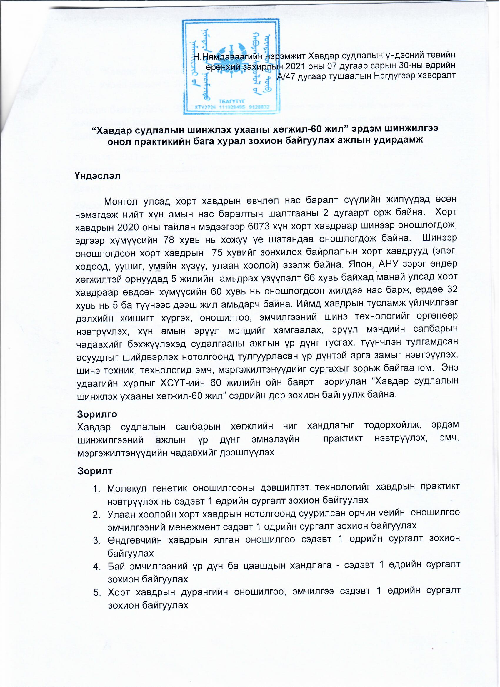 Tushaal-scan2 (1)