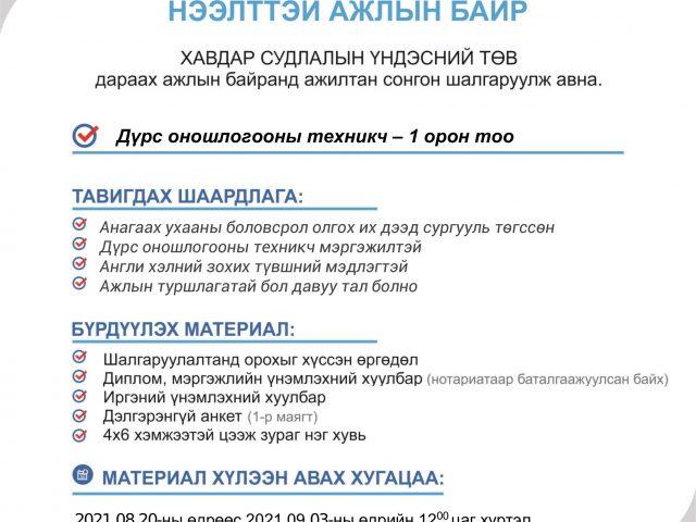 http://www.cancer-center.gov.mn//wp-content/uploads/2021/08/zar-640x480.jpg