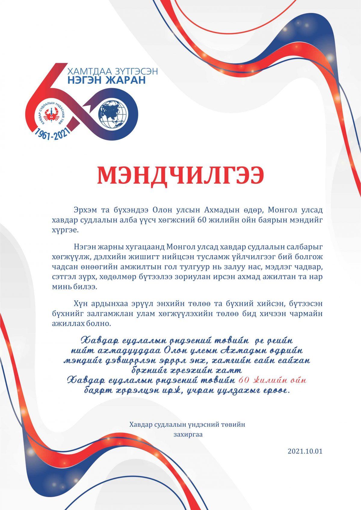 logo-60-1200x1696.jpg