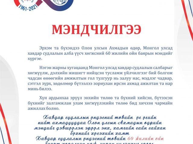 http://www.cancer-center.gov.mn//wp-content/uploads/2021/10/logo-60-640x480.jpg